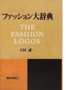 ファッション大辞典