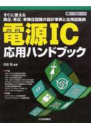 電源IC応用ハンドブック すぐに使える降圧/昇圧/昇降圧回路の設計事例と応用回路例