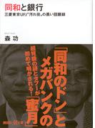 """同和と銀行 三菱東京UFJ""""汚れ役""""の黒い回顧録"""