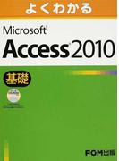 よくわかるMicrosoft Access 2010 基礎