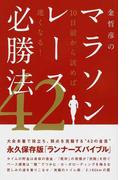 金哲彦のマラソンレース必勝法42 10日前から読めば速くなる!