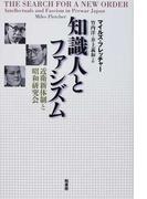 知識人とファシズム 近衛新体制と昭和研究会