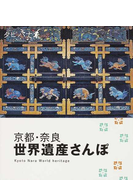 京都・奈良世界遺産さんぽ