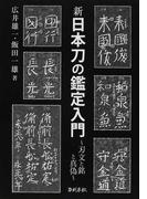 新日本刀の鑑定入門 刃文と銘と真偽 新装版