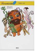 21世紀版少年少女世界文学館 1 ギリシア神話