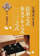 七事式〈裏千家茶道〉員茶之式 茶カブキ之式 一二三之式