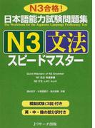日本語能力試験問題集N3文法スピードマスター N3合格!
