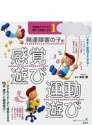 発達障害の子の感覚遊び・運動遊び