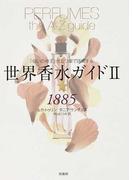 世界香水ガイド 「匂いの帝王」が五つ星で評価する 2 1885