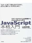 """JavaScript本格入門 モダンスタイルによる基礎からAjax・jQueryまで """"わかった気""""で終わるのではなく、きちんと動くモノを作るために。"""