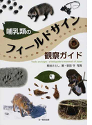哺乳類のフィールドサイン観察ガイド