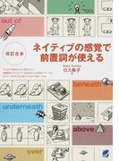 ネイティブの感覚で前置詞が使える 改訂合本