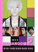 BIGBANGの秘密 2 Focus on the G−DRAGON