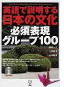 英語で説明する日本の文化必須表現グループ100
