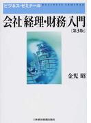 会社「経理・財務」入門 第3版