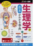 生理学の基本がわかる事典 カラー図解
