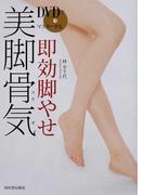DVDでマスターする即効脚やせ美脚骨気
