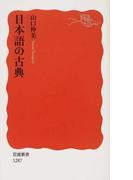 日本語の古典