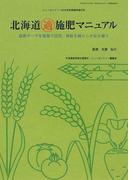 北海道適施肥マニュアル 最新データを現場で活用、無駄を減らし不足を補う