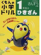 くもんの小学ドリル1年生のひきざん 改訂3版