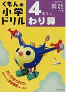 くもんの小学ドリル4年生のわり算 改訂3版
