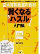 宮本算数教室の教材賢くなるパズル 小学校全学年用 入門編