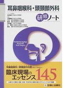 耳鼻咽喉科・頭頸部外科研修ノート