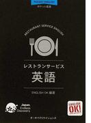 レストランサービス英語