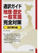 通訳ガイド地理・歴史・一般常識完全対策 改訂第5版