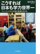 こうすれば日本も学力世界一 フィンランドから本物の教育を考える