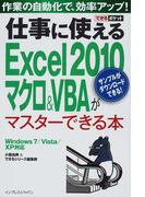仕事に使えるExcel 2010マクロ&VBAがマスターできる本 作業の自動化で、効率アップ!