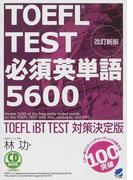 TOEFL TEST必須英単語5600 TOEFL iBT TEST対策決定版 改訂新版