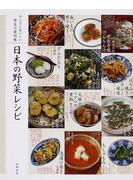 日本の野菜レシピ