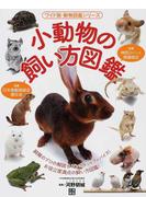 小動物の飼い方図鑑 飼育のプロの解説&ワンポイントアドバイス!お役立度満点の飼い方図鑑!