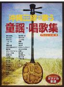 沖縄三線で歌う童謡・唱歌集 三線タブ譜付