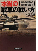 本当の戦車の戦い方 陸上自衛隊の最前線を描く