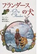 フランダースの犬 完訳版