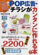 売上アップに効くPOP広告・チラシがカンタンに作れる本 改訂版