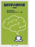 脳科学の教科書 神経編