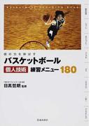 バスケットボール個人技術練習メニュー180 個の力を伸ばす