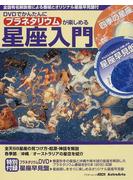 DVDでかんたんにプラネタリウムが楽しめる星座入門 星座の見つけ方・起源・神話