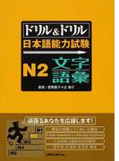 ドリル&ドリル日本語能力試験N2文字・語彙