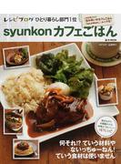 syunkonカフェごはん レシピブログひとり暮らし部門1位 1