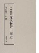 平成簡注源氏物語 1 桐壺