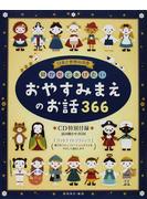 聞かせてあげたいおやすみまえのお話366 日本と世界の名作