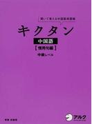 キクタン中国語 聞いて覚える中国語単語帳 慣用句編 中級レベル