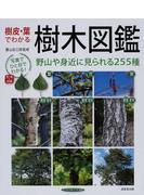 樹皮・葉でわかる樹木図鑑 幼木・成木・老木・花や実の写真も多数収録 野山や身近に見られる255種