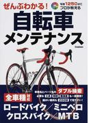 ぜんぶわかる!自転車メンテナンス 写真1250点でプロが教える 全車種対応 ロードバイク・ミニベロ クロスバイク・MTB