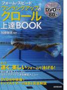 フォーム・スピードワンランクアップのクロール上達BOOK 速く、美しく泳ぐ