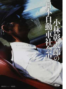 小林彰太郎の日本自動車社会史 Cars in my Life
